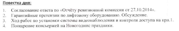 povestka_14